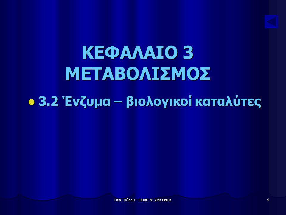 ΚΕΦΑΛΑΙΟ 3 ΜΕΤΑΒΟΛΙΣΜΟΣ