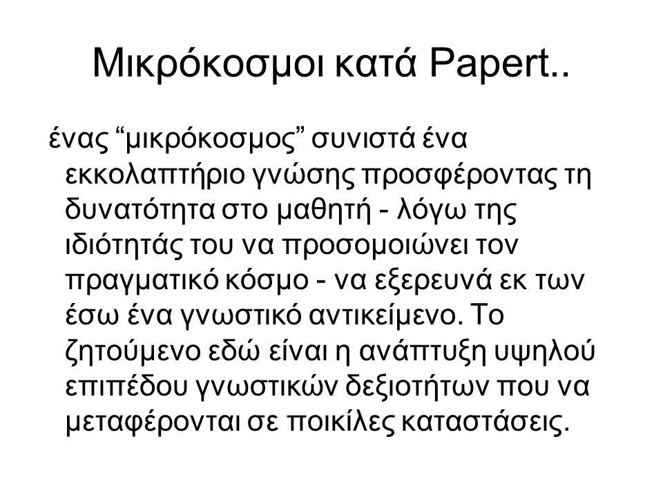 Μικρόκοσμοι κατά Papert..