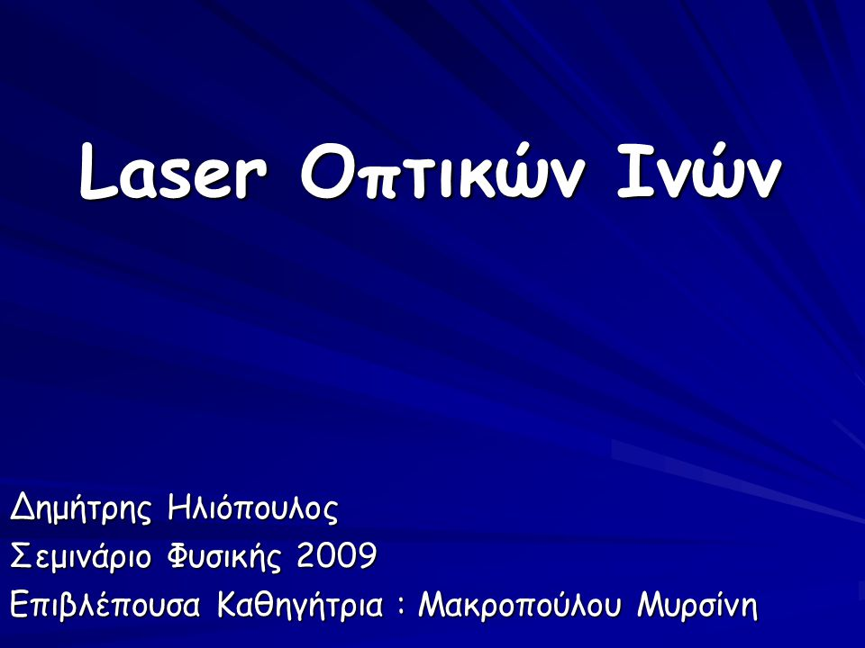 Laser Οπτικών Ινών Δημήτρης Ηλιόπουλος Σεμινάριο Φυσικής 2009