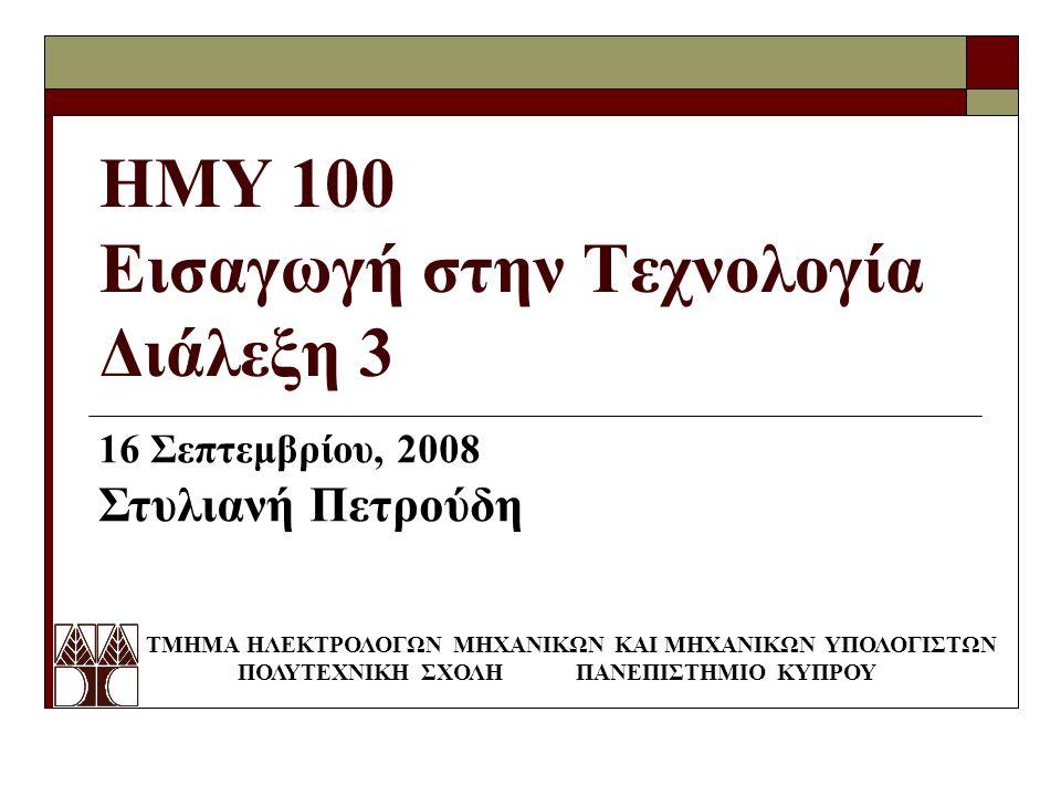 ΗΜΥ 100 Εισαγωγή στην Τεχνολογία Διάλεξη 3