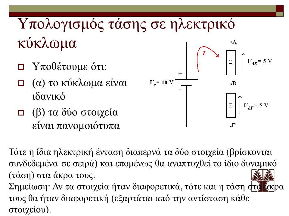 Υπολογισμός τάσης σε ηλεκτρικό κύκλωμα