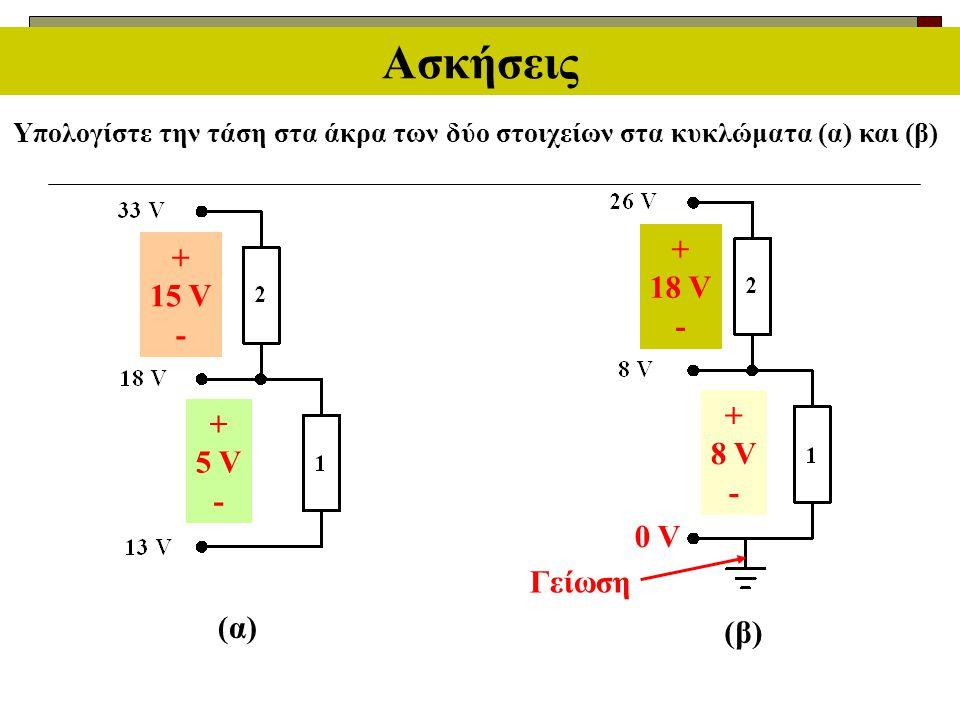 Ασκήσεις + + 18 V 15 V - - + + 8 V 5 V - - 0 V Γείωση (α) (β)