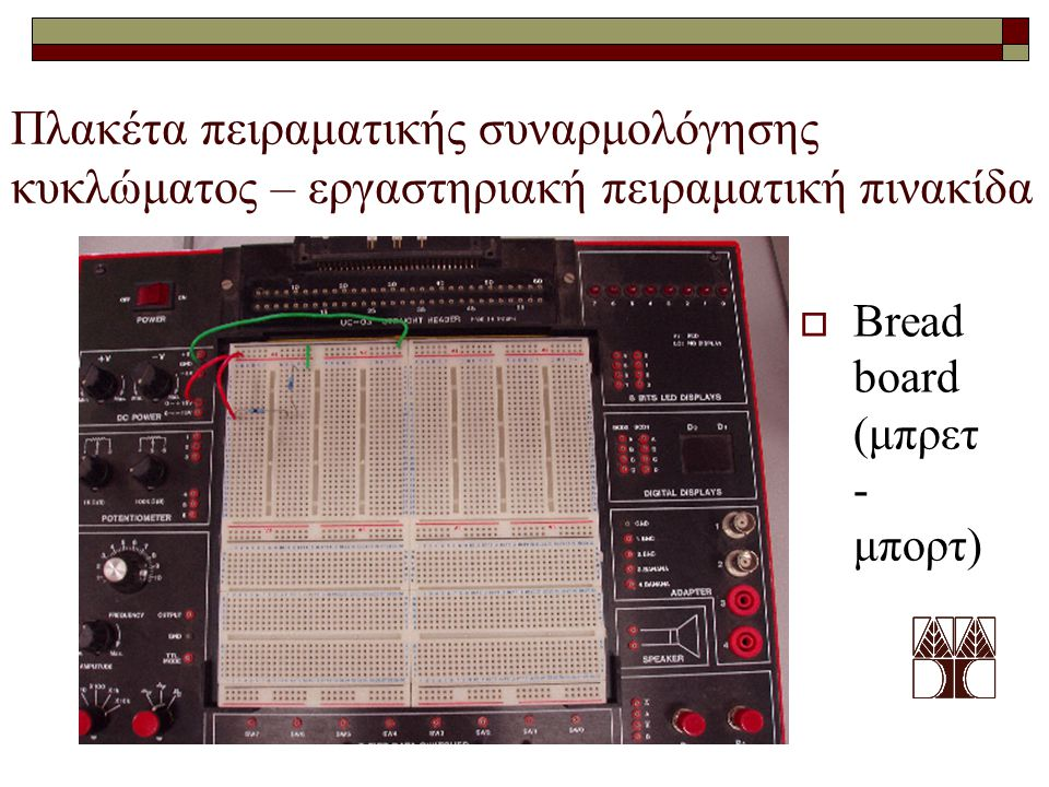 Πλακέτα πειραματικής συναρμολόγησης κυκλώματος – εργαστηριακή πειραματική πινακίδα
