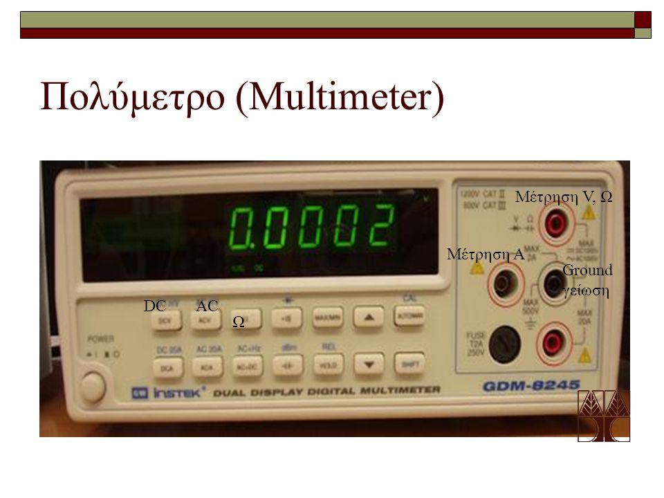 Πολύμετρο (Multimeter)