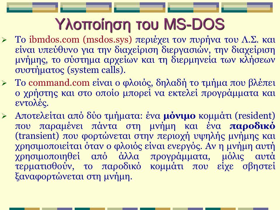 Υλοποίηση του MS-DOS