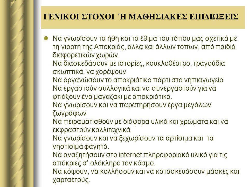 ΓΕΝΙΚΟΙ ΣΤΟΧΟΙ Ή ΜΑΘΗΣΙΑΚΕΣ ΕΠΙΔΙΩΞΕΙΣ