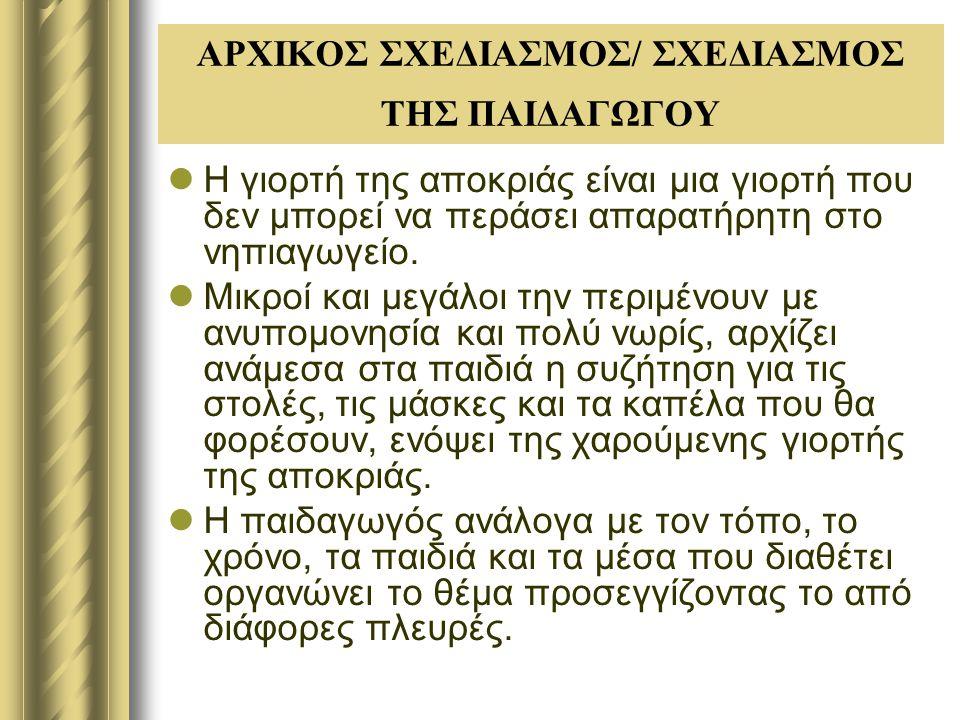 ΑΡΧΙΚΟΣ ΣΧΕΔΙΑΣΜΟΣ/ ΣΧΕΔΙΑΣΜΟΣ ΤΗΣ ΠΑΙΔΑΓΩΓΟΥ
