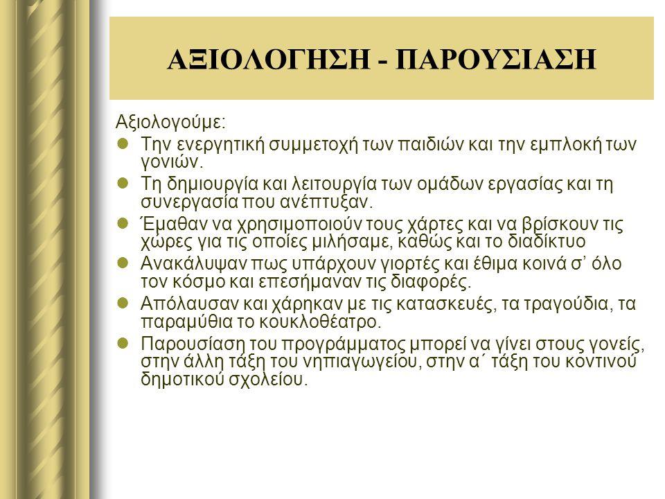 ΑΞΙΟΛΟΓΗΣΗ - ΠΑΡΟΥΣΙΑΣΗ