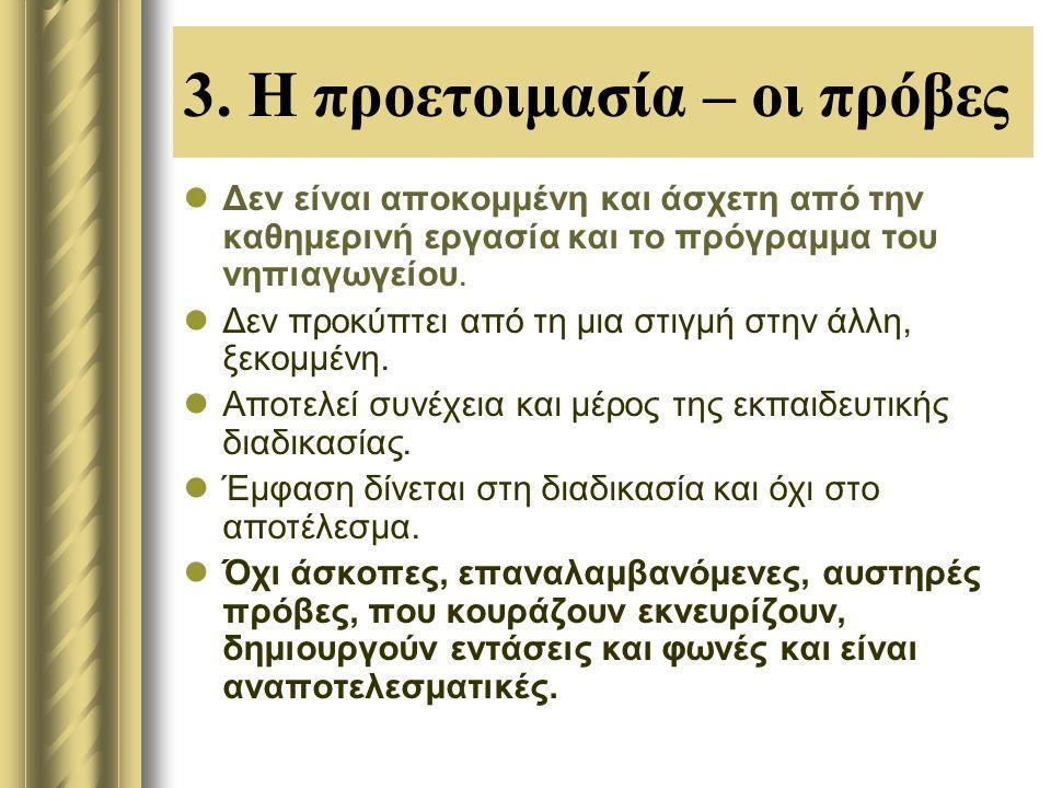 3. Η προετοιμασία – οι πρόβες
