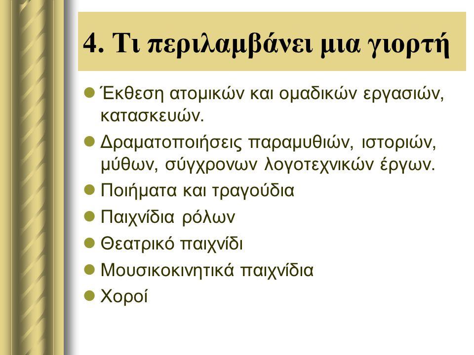 4. Τι περιλαμβάνει μια γιορτή