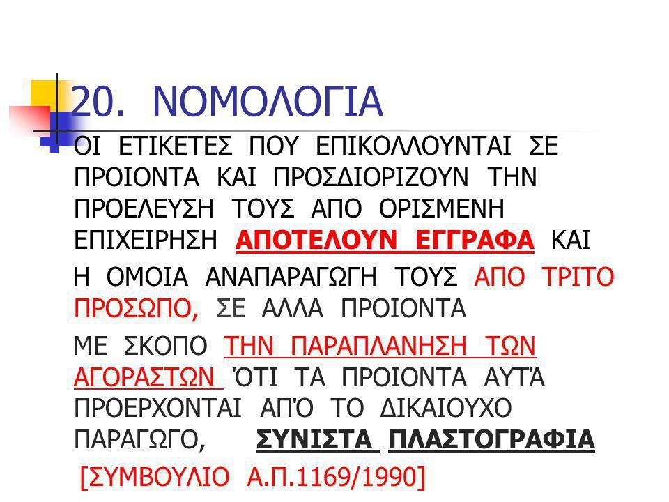20. ΝΟΜΟΛΟΓΙΑ