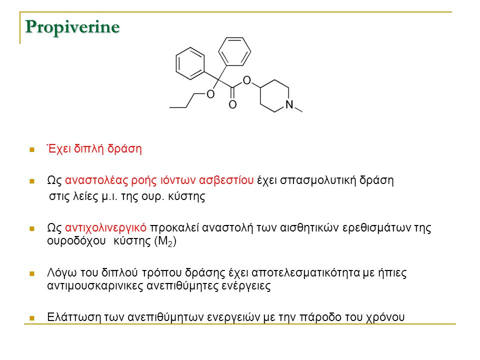 Propiverine Έχει διπλή δράση