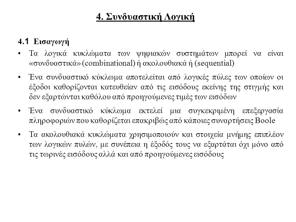 4. Συνδυαστική Λογική 4.1 Εισαγωγή