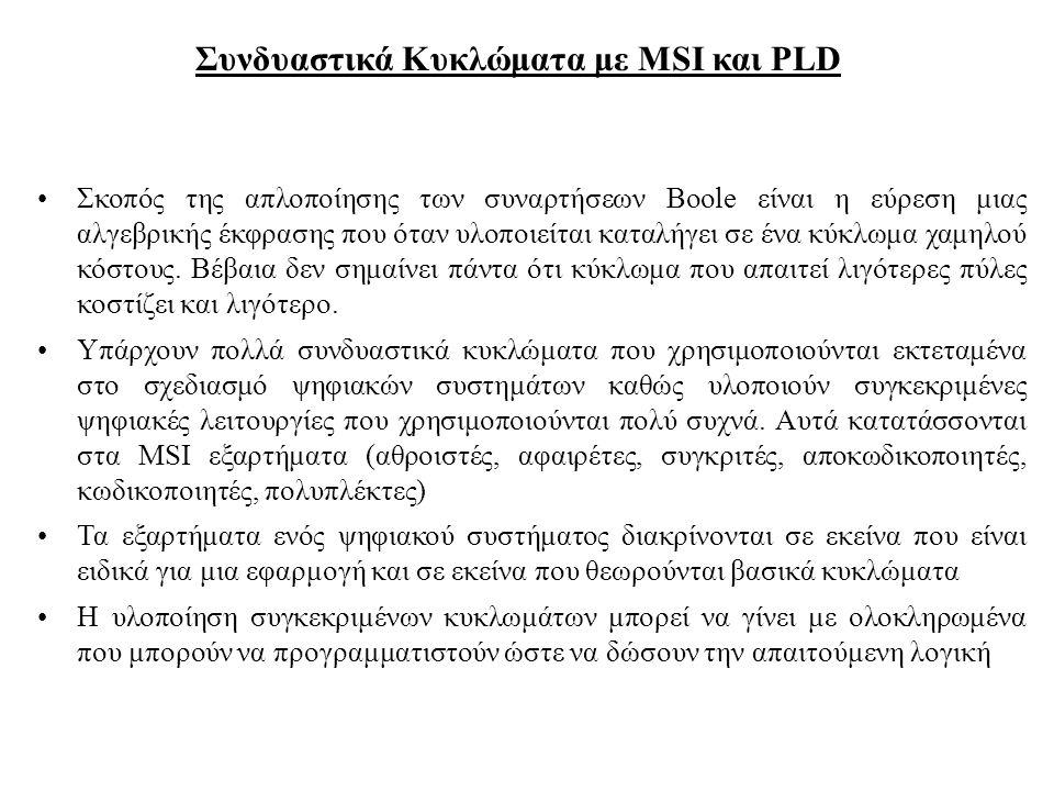 Συνδυαστικά Κυκλώματα με MSI και PLD