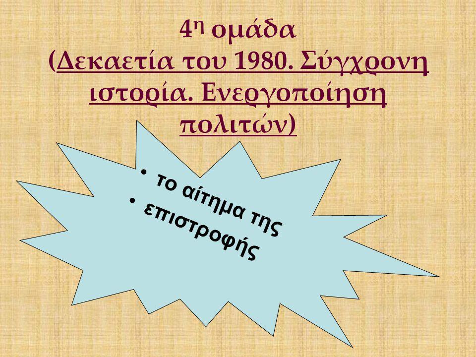 4η ομάδα (Δεκαετία του 1980. Σύγχρονη ιστορία. Ενεργοποίηση πολιτών)
