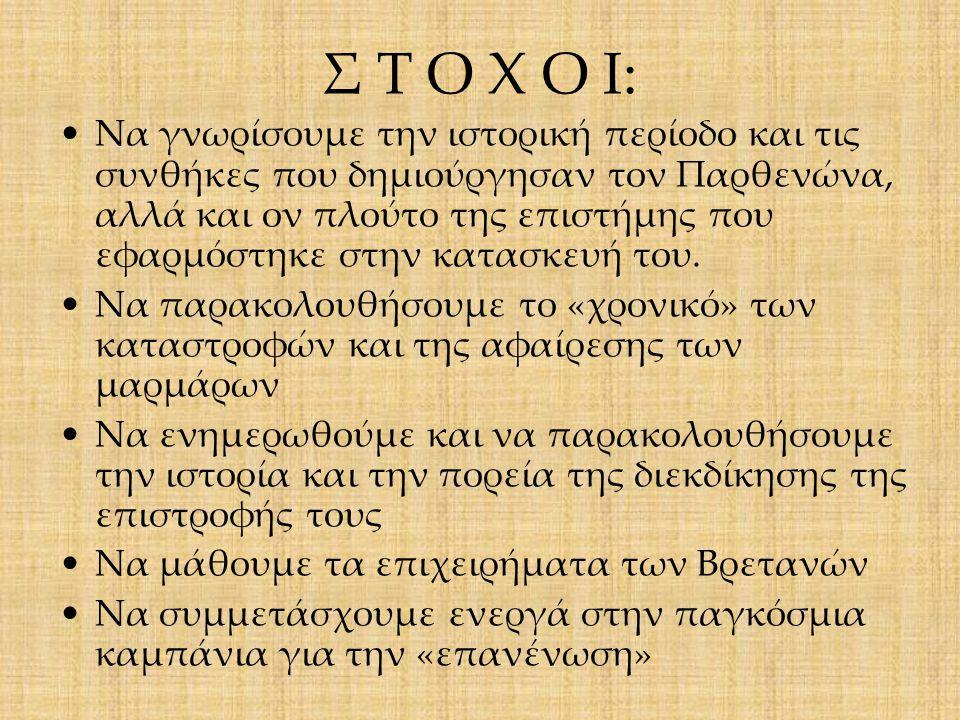 Σ Τ Ο Χ Ο Ι: