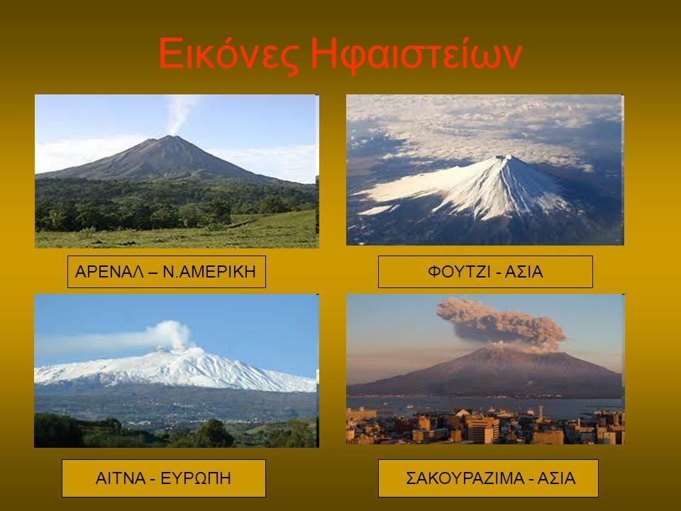 Εικόνες Ηφαιστείων ΑΡΕΝΑΛ – Ν.ΑΜΕΡΙΚΗ ΦΟΥΤΖΙ - ΑΣΙΑ ΑΙΤΝΑ - ΕΥΡΩΠΗ