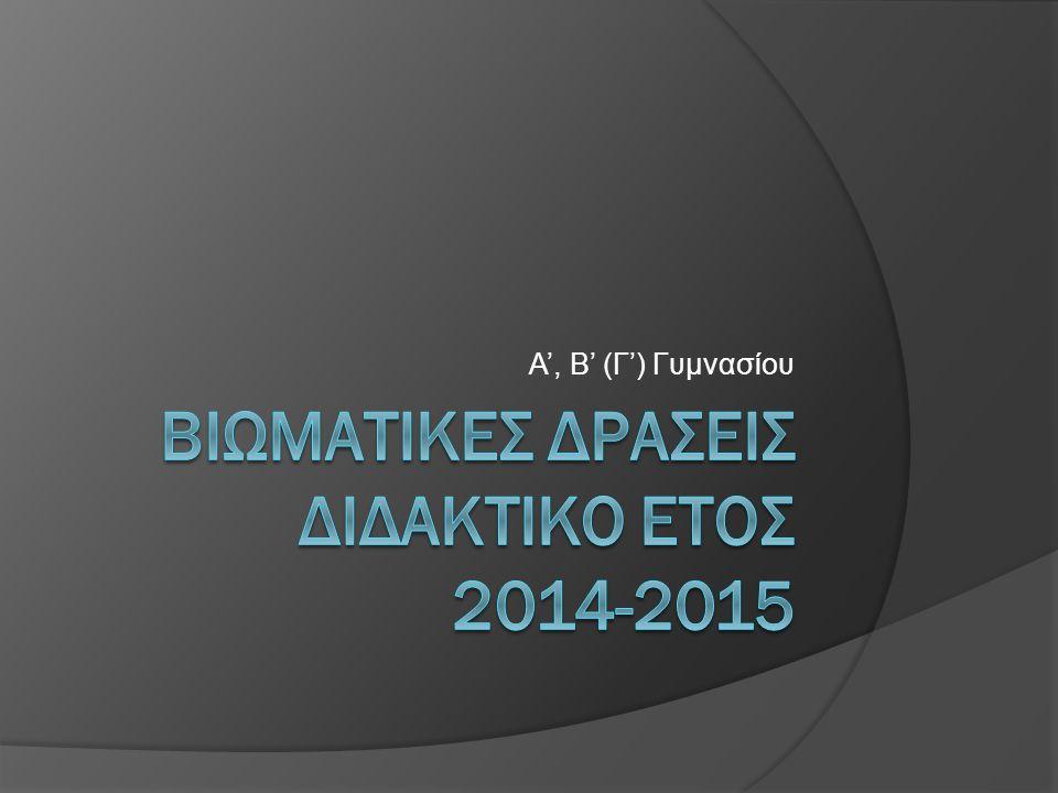 Βιωματικεσ δρασεισ Διδακτικο ετοσ 2014-2015