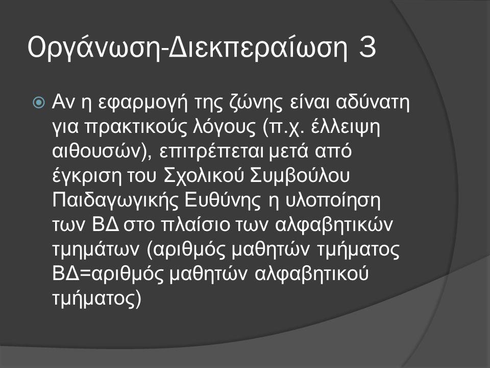 Οργάνωση-Διεκπεραίωση 3