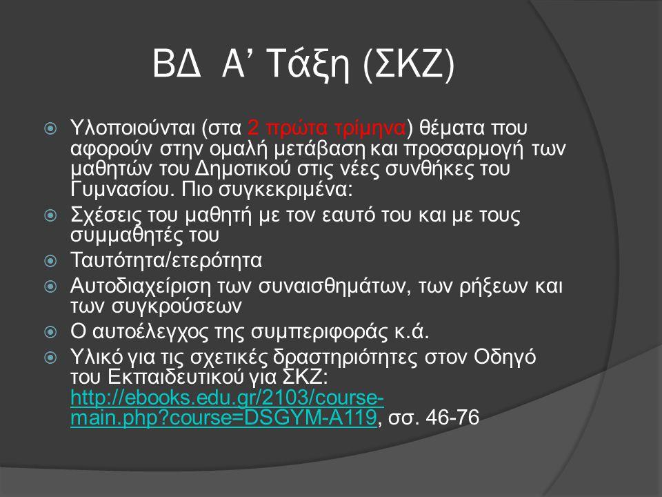 ΒΔ Α' Τάξη (ΣΚΖ)