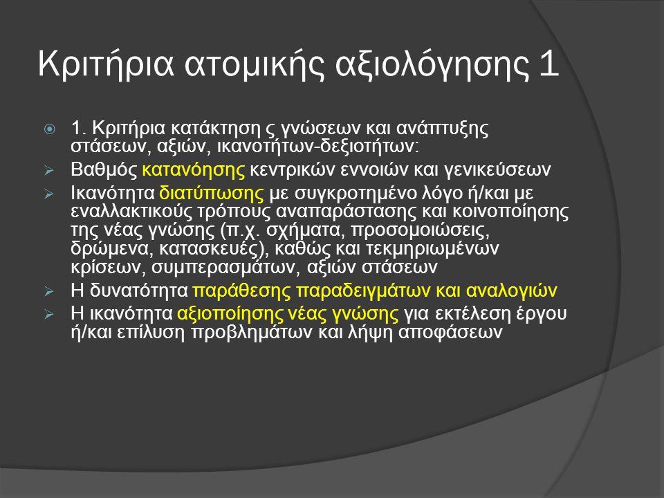 Κριτήρια ατομικής αξιολόγησης 1