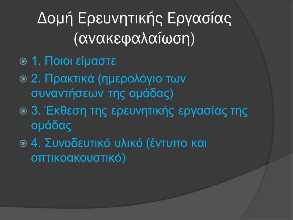 Δομή Ερευνητικής Εργασίας (ανακεφαλαίωση)