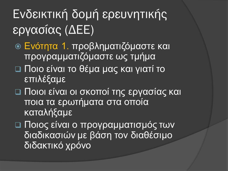Ενδεικτική δομή ερευνητικής εργασίας (ΔΕΕ)