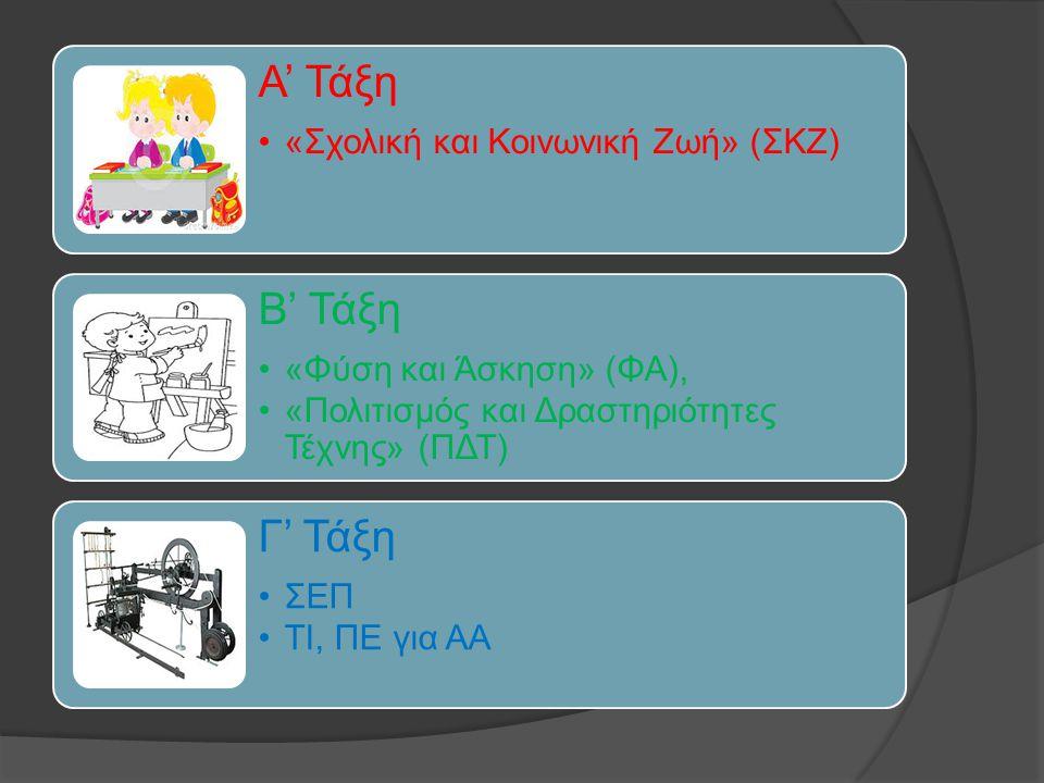 A' Τάξη «Σχολική και Κοινωνική Ζωή» (ΣΚΖ) Β' Τάξη. «Φύση και Άσκηση» (ΦΑ), «Πολιτισμός και Δραστηριότητες Τέχνης» (ΠΔΤ)