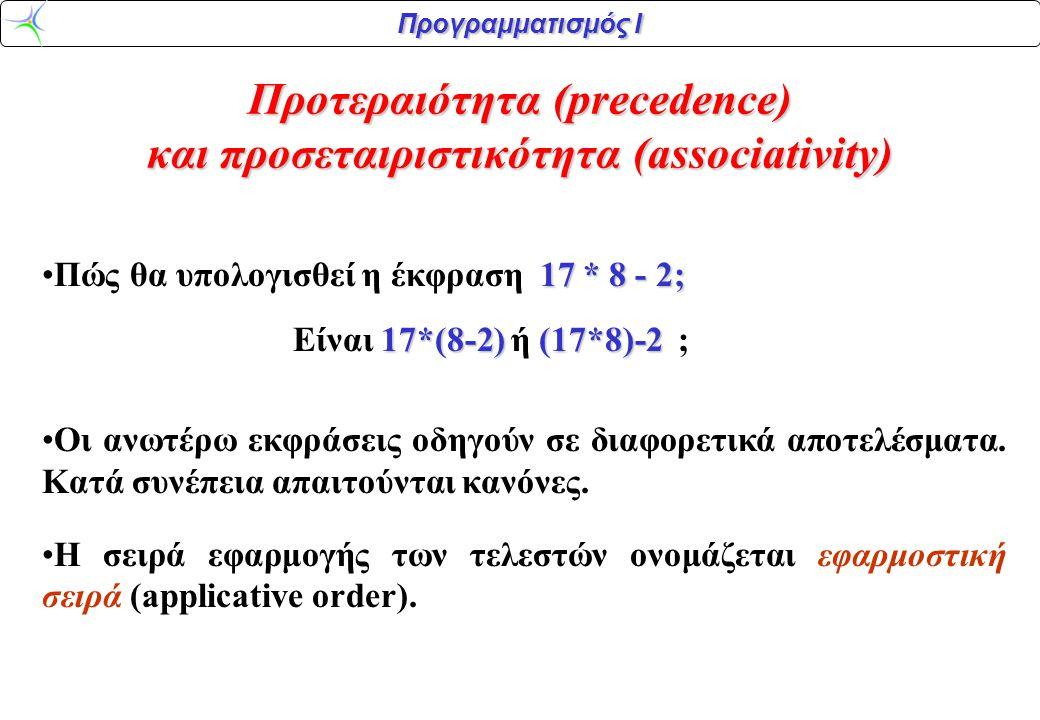 Προτεραιότητα (precedence) και προσεταιριστικότητα (associativity)
