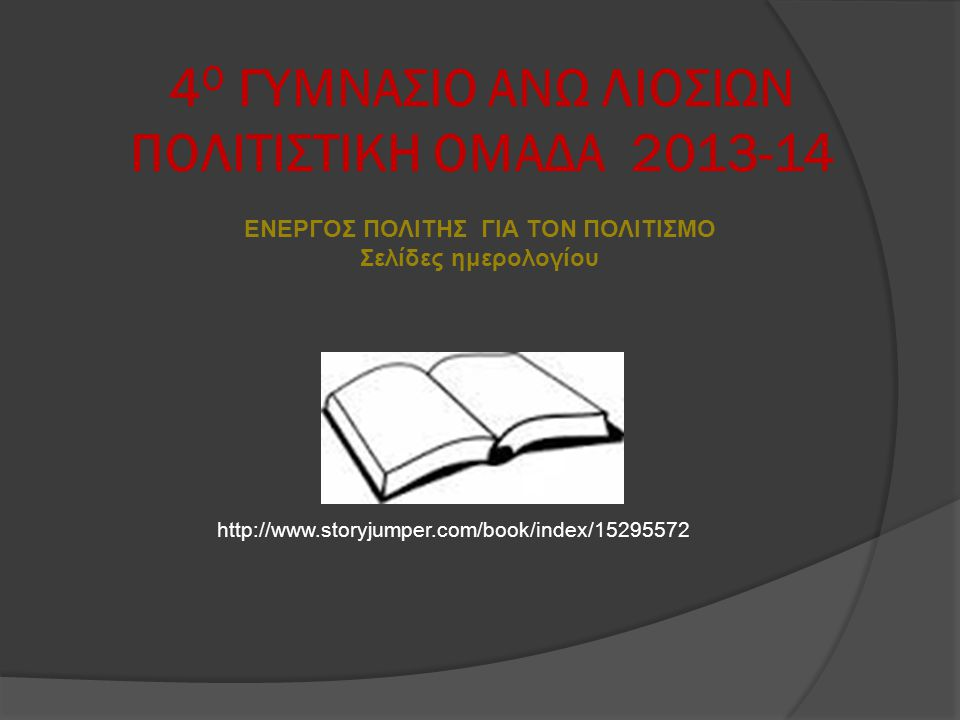 4Ο ΓΥΜΝΑΣΙΟ ΑΝΩ ΛΙΟΣΙΩΝ ΠΟΛΙΤΙΣΤΙΚΗ ΟΜΑΔΑ 2013-14