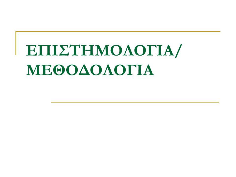 ΕΠΙΣΤΗΜΟΛΟΓΙΑ/ ΜΕΘΟΔΟΛΟΓΙΑ