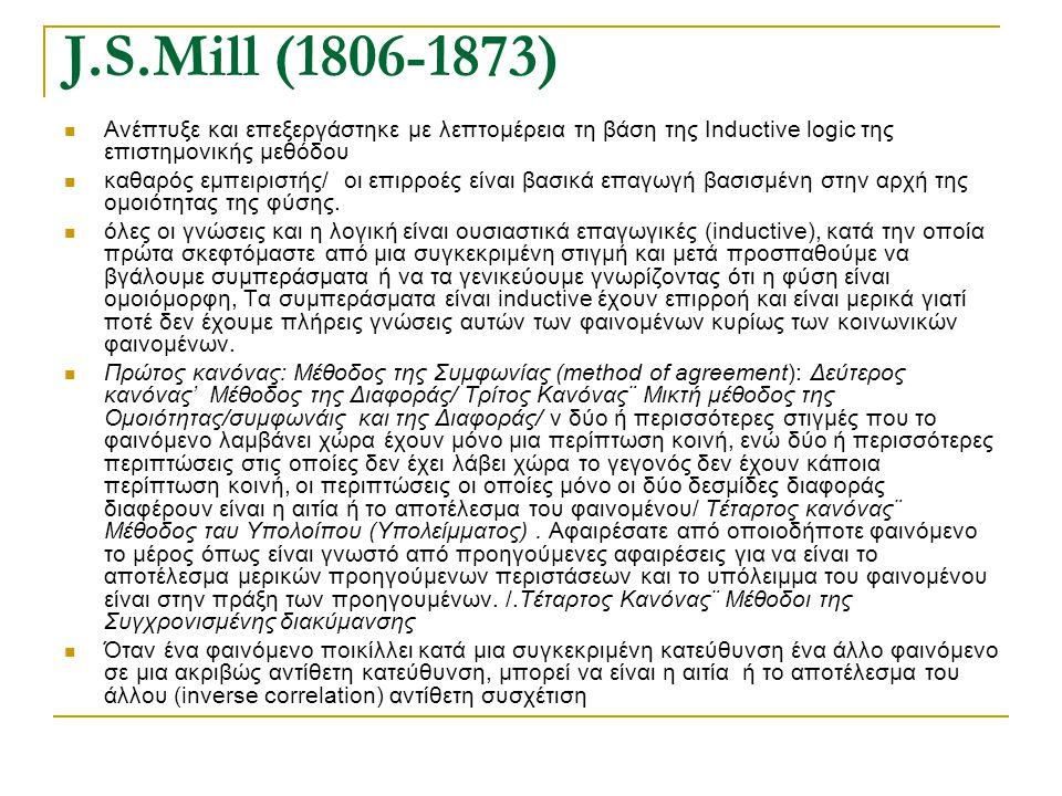 J.S.Mill (1806-1873) Ανέπτυξε και επεξεργάστηκε με λεπτομέρεια τη βάση της Inductive logic της επιστημονικής μεθόδου.