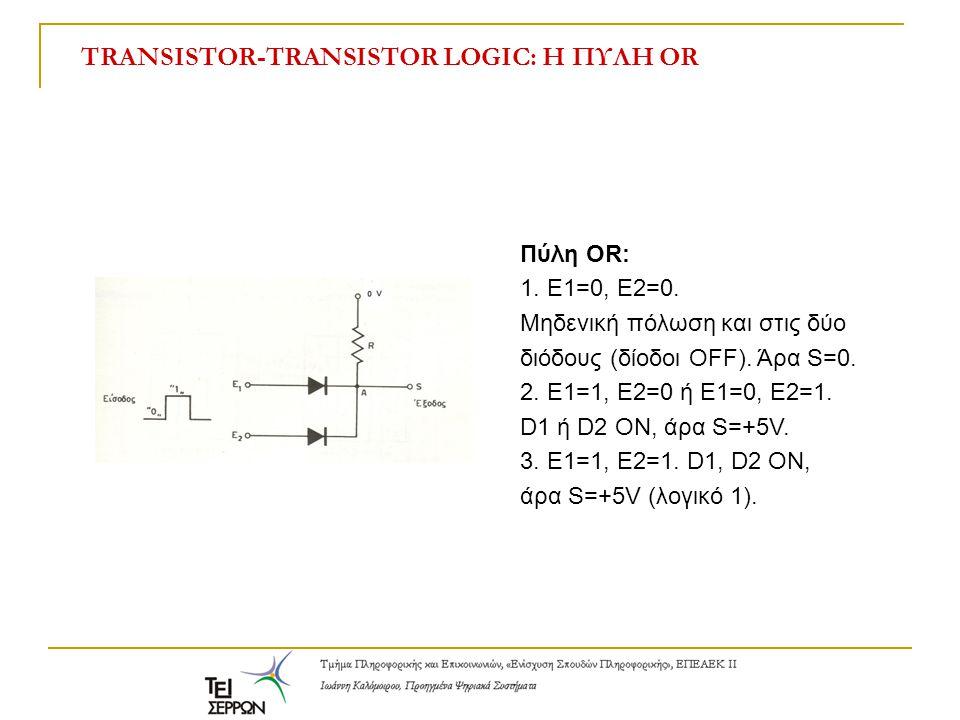 TRANSISTOR-TRANSISTOR LOGIC: Η ΠΥΛΗ OR