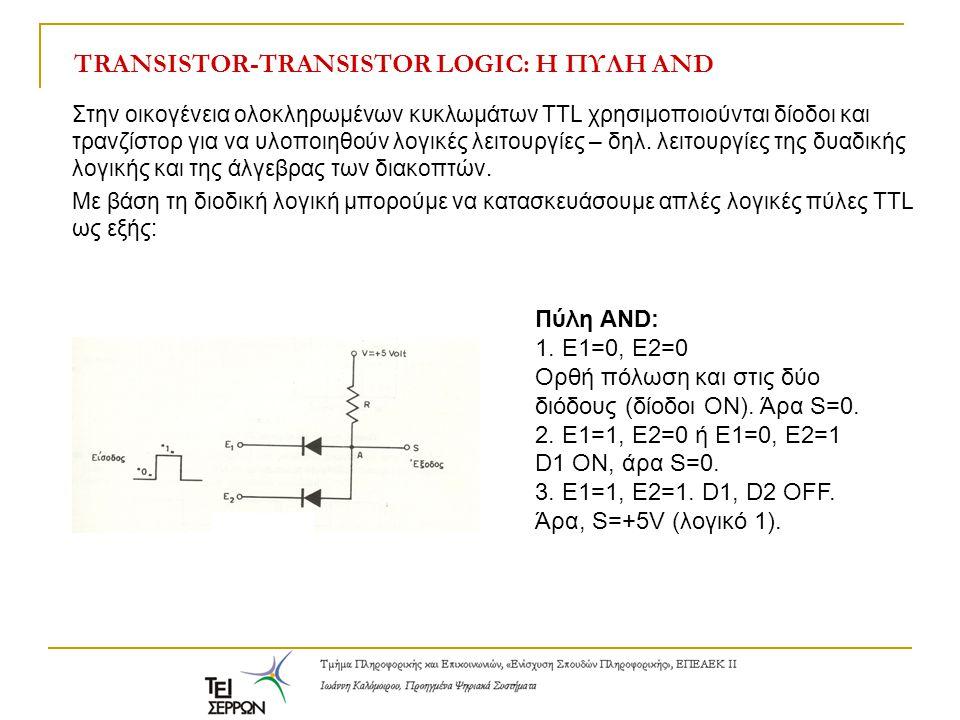 TRANSISTOR-TRANSISTOR LOGIC: Η ΠΥΛΗ AND