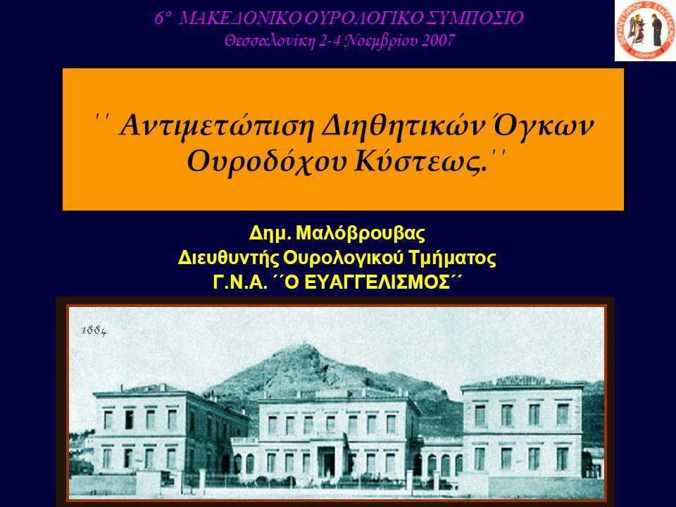 6º ΜΑΚΕΔΟΝΙΚΟ ΟΥΡΟΛΟΓΙΚΟ ΣΥΜΠΟΣΙΟ Θεσσαλονίκη 2-4 Νοεμβρίου 2007