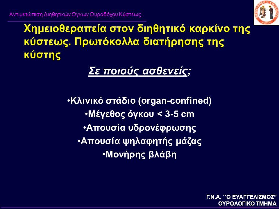 Κλινικό στάδιο (organ-confined) Απουσία ψηλαφητής μάζας