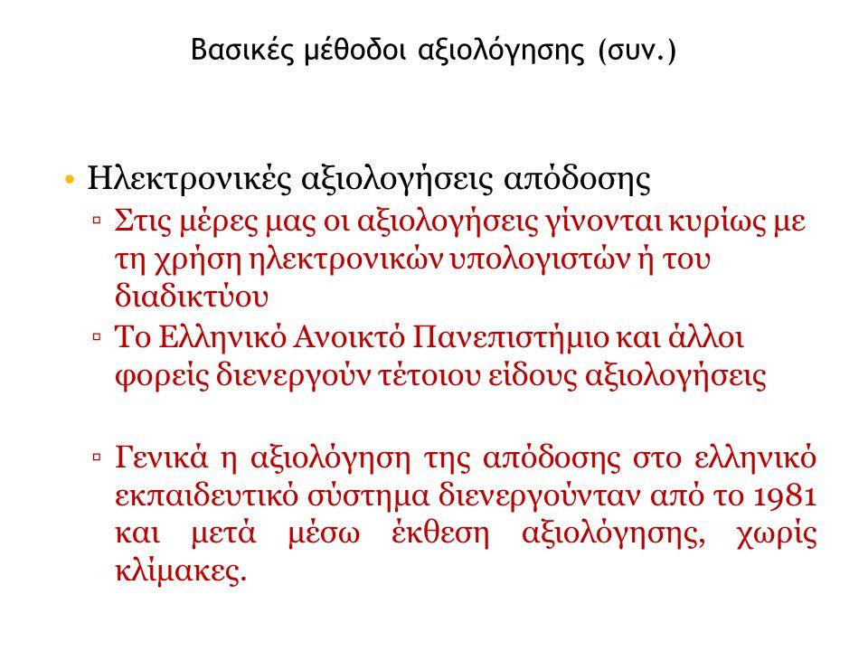 Βασικές μέθοδοι αξιολόγησης (συν.)