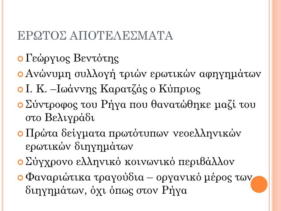 ΕΡΩΤΟΣ ΑΠΟΤΕΛΕΣΜΑΤΑ Γεώργιος Βεντότης