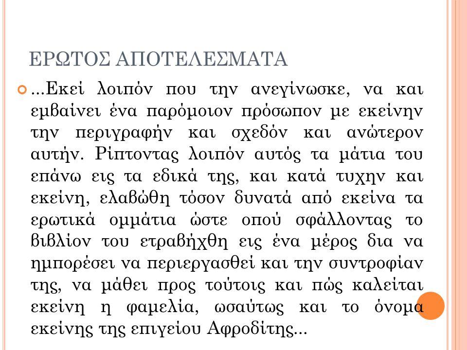 ΕΡΩΤΟΣ ΑΠΟΤΕΛΕΣΜΑΤΑ