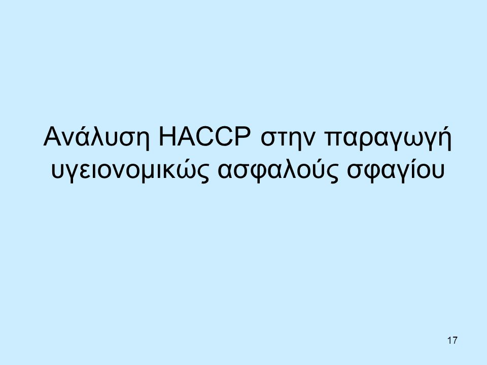 Ανάλυση HACCP στην παραγωγή υγειονομικώς ασφαλούς σφαγίου