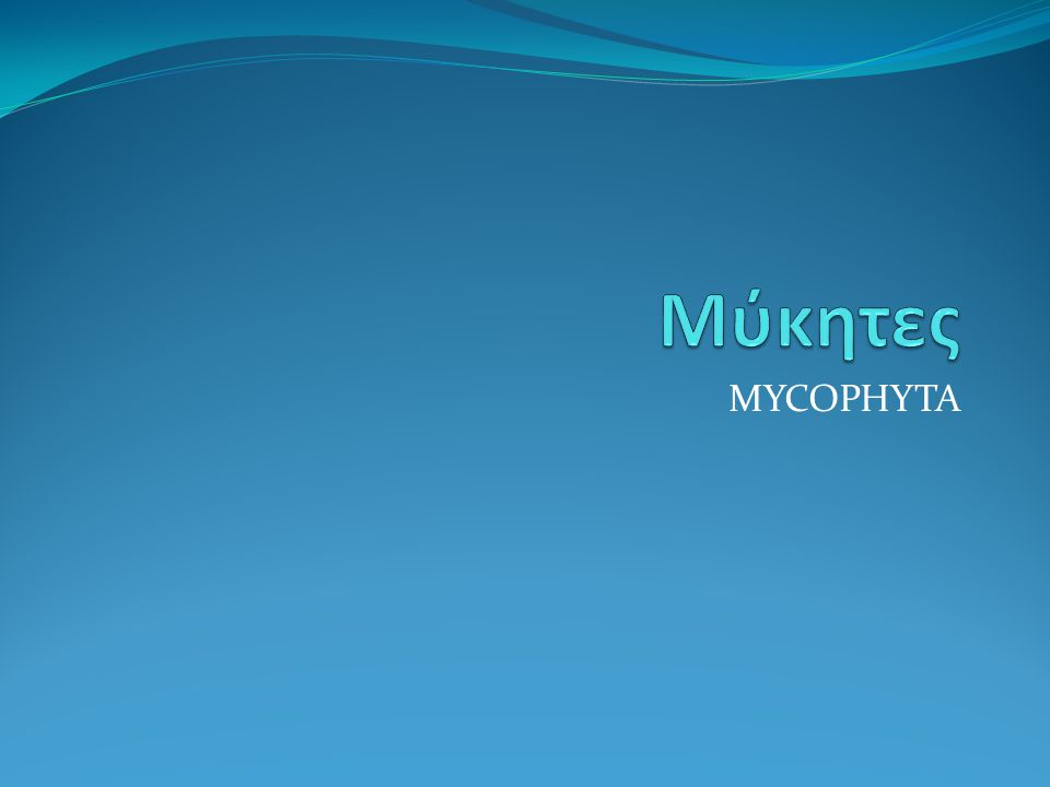 Mύκητες MYCOPHYTA