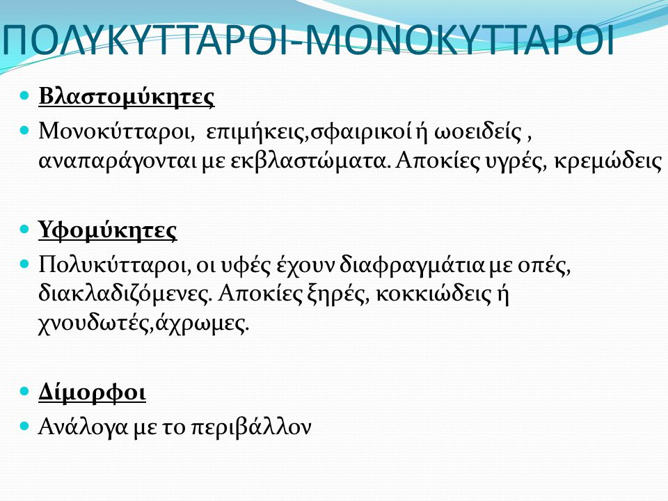 ΠΟΛΥΚΥΤΤΑΡΟΙ-ΜΟΝΟΚΥΤΤΑΡΟΙ
