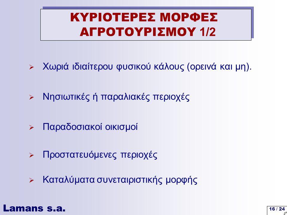 ΚΥΡΙΟΤΕΡΕΣ ΜΟΡΦΕΣ ΑΓΡΟΤΟΥΡΙΣΜΟΥ 1/2
