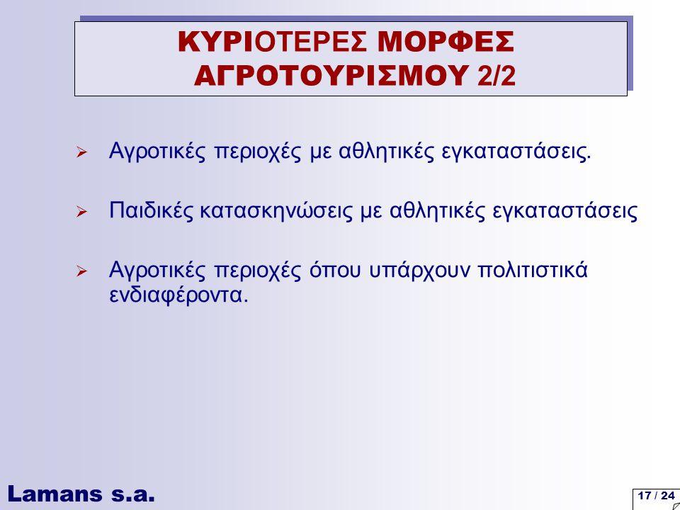 ΚΥΡΙΟΤΕΡΕΣ ΜΟΡΦΕΣ ΑΓΡΟΤΟΥΡΙΣΜΟΥ 2/2