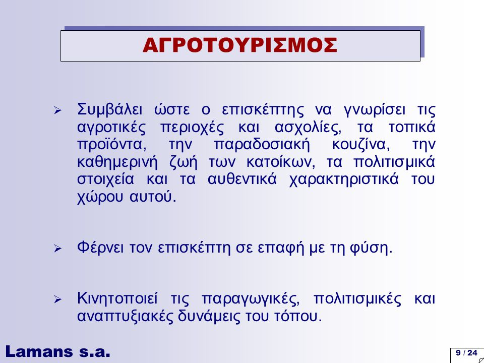 ΑΓΡΟΤΟΥΡΙΣΜΟΣ