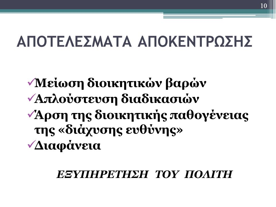 ΑΠΟΤΕΛΕΣΜΑΤΑ ΑΠΟΚΕΝΤΡΩΣΗΣ