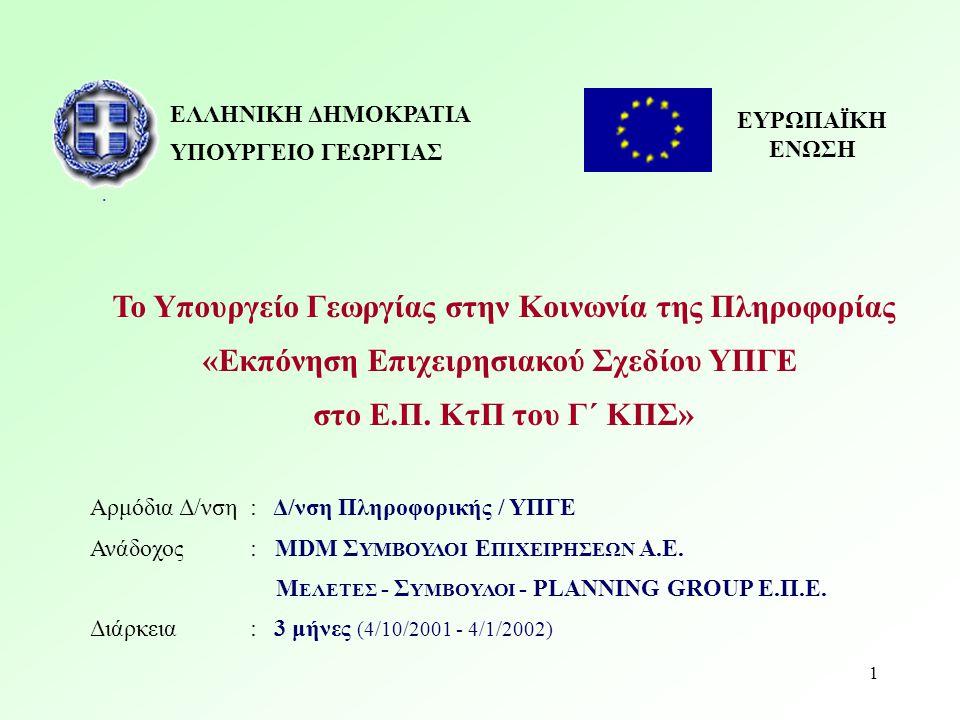 Το Υπουργείο Γεωργίας στην Κοινωνία της Πληροφορίας