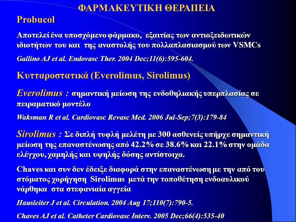 ΦΑΡΜΑΚΕΥΤΙΚΗ ΘΕΡΑΠΕΙΑ Probucol