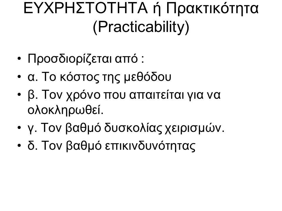 ΕΥΧΡΗΣΤΟΤΗΤΑ ή Πρακτικότητα (Practicability)
