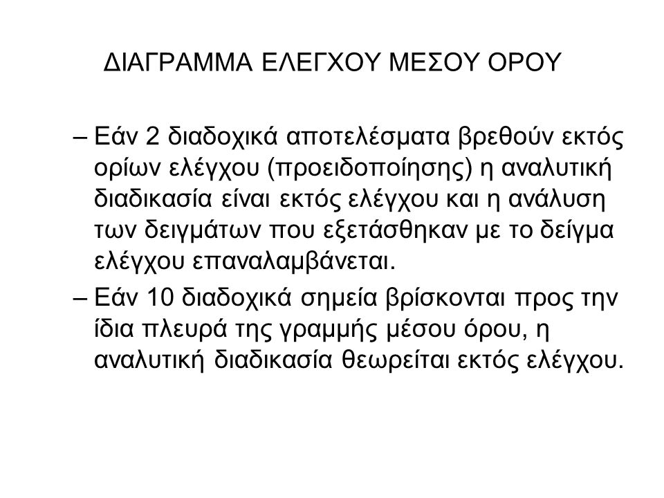 ΔΙΑΓΡΑΜΜΑ ΕΛΕΓΧΟΥ ΜΕΣΟΥ ΟΡΟΥ